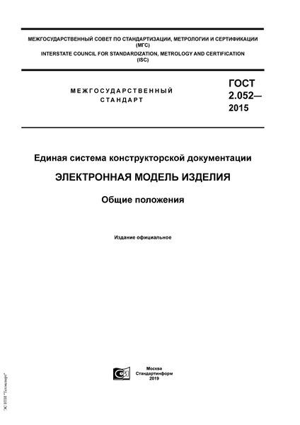 ГОСТ 2.052-2015 Единая система конструкторской документации. Электронная модель изделия. Общие положения