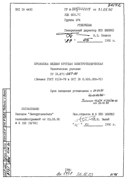 ТУ 16.К71-087-90 Проволока медная круглая электротехническая. Технические условия