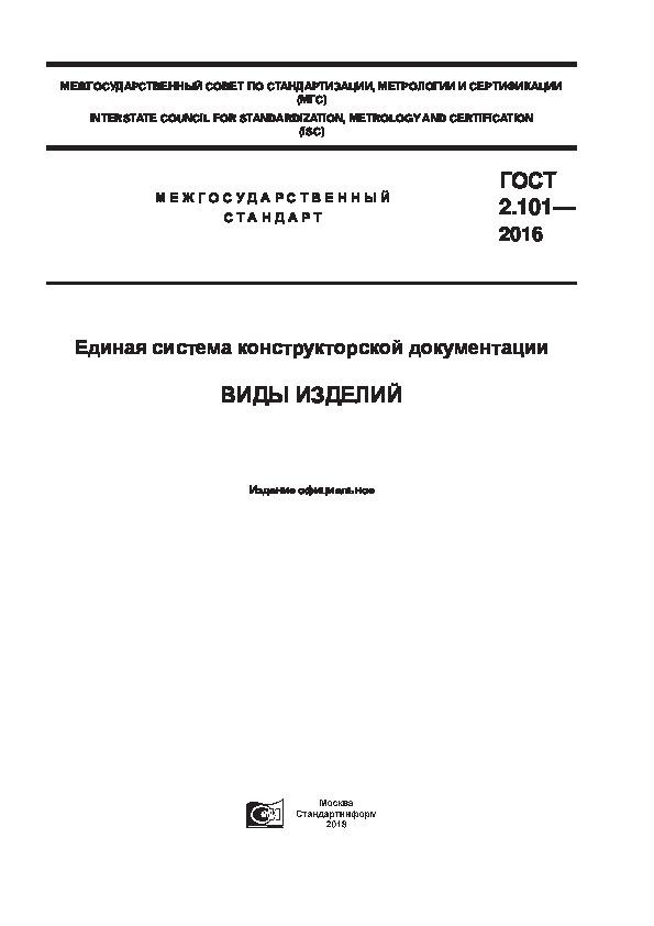 ГОСТ 2.101-2016 Единая система конструкторской документации. Виды изделий
