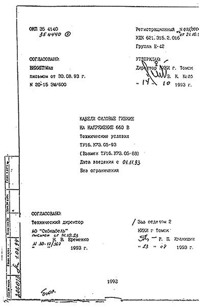 ТУ 16.К73.05-93 Кабели силовые гибкие на напряжение 660 В. Технические условия