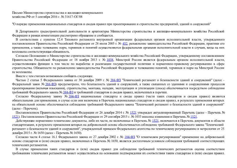 Письмо 31617-ОГ/08 О порядке применения национальных стандартов и сводов правил при проектировании и строительстве предприятий, зданий и сооружений