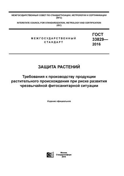 ГОСТ 33829-2016 Защита растений. Требования к производству продукции растительного происхождения при риске развития чрезвычайной фитосанитарной ситуации