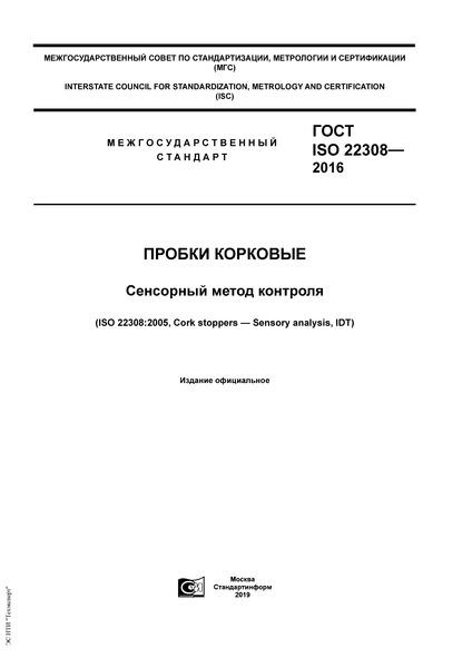 ГОСТ ISO 22308-2016 Пробки корковые. Сенсорный метод контроля