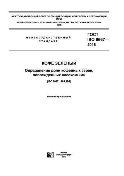 ГОСТ ISO 6667-2016 Кофе зеленый. Определение доли кофейных зерен, поврежденных насекомыми