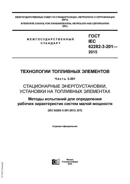 ГОСТ IEC 62282-3-201-2015 Технологии топливных элементов. Часть 3-201. Стационарные энергоустановки, установки на топливных элементах. Методы испытаний для определения рабочих характеристик систем малой мощности