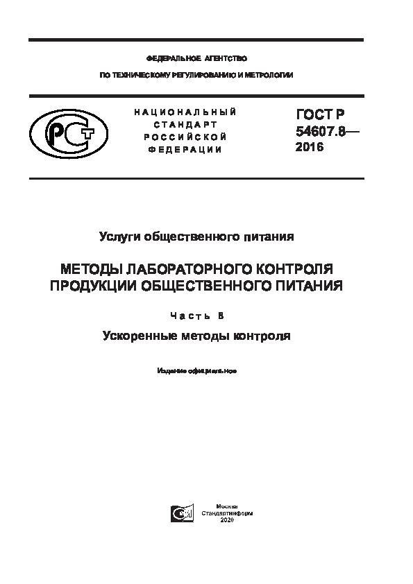 ГОСТ Р 54607.8-2016 Услуги общественного питания. Методы лабораторного контроля продукции общественного питания. Часть 8. Ускоренные методы контроля