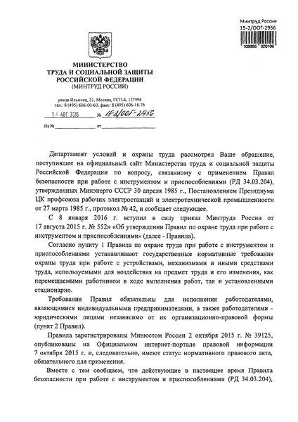Письмо 15-2/ООГ-2956 О применении Правил безопасности при работе с инструментом и приспособлениями (РД 34.03.204)