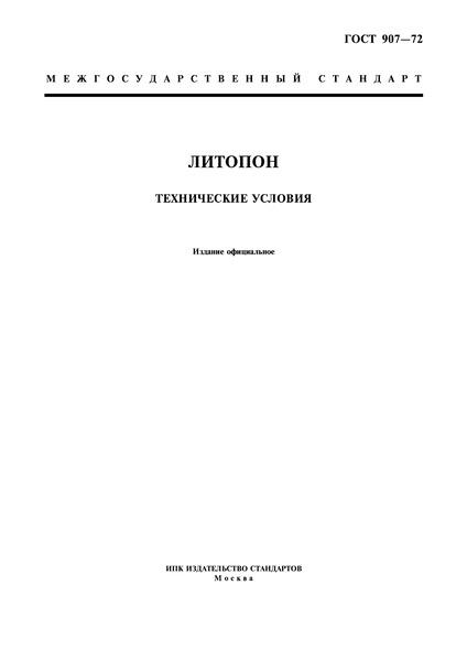 ГОСТ 907-72 Литопон. Технические условия