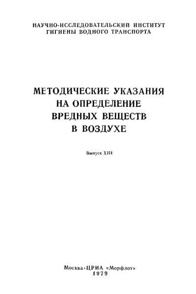 МУ 1476-76 Методические указания на фотометрическое определение фенацетина в воздухе