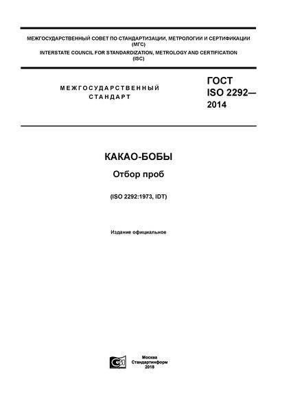 ГОСТ ISO 2292-2014 Какао-бобы. Отбор проб