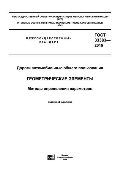 ГОСТ 33383-2015 Дороги автомобильные общего пользования. Геометрические элементы. Методы определения параметров