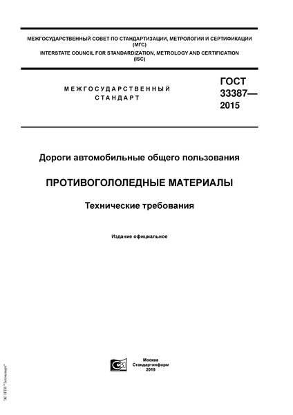 ГОСТ 33387-2015 Дороги автомобильные общего пользования. Противогололедные материалы. Технические требования
