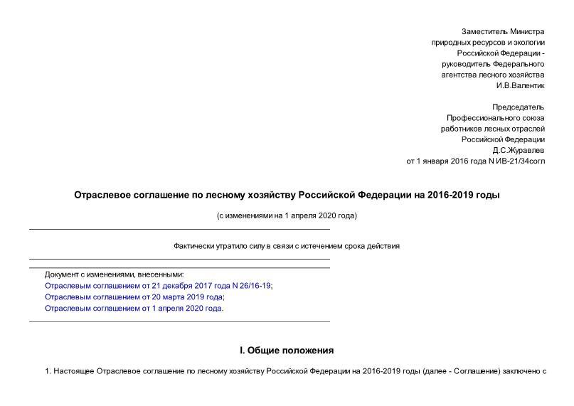 Соглашение  Отраслевое соглашение по лесному хозяйству Российской Федерации на 2016 - 2019 годы