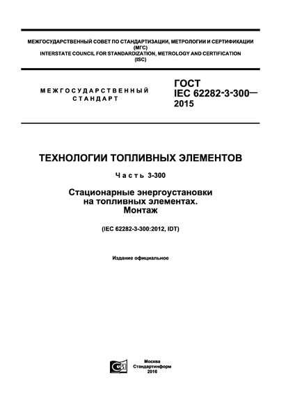 ГОСТ IEC 62282-3-300-2015 Технологии топливных элементов. Часть 3-300. Стационарные энергоустановки на топливных элементах. Монтаж