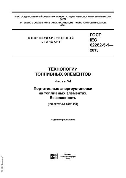ГОСТ IEC 62282-5-1-2015 Технологии топливных элементов. Часть 5-1. Портативные энергоустановки на топливных элементах. Безопасность