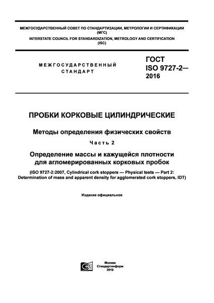 ГОСТ ISO 9727-2-2016 Пробки корковые цилиндрические. Методы определения физических свойств. Часть 2. Определение массы и кажущейся плотности для агломерированных корковых пробок
