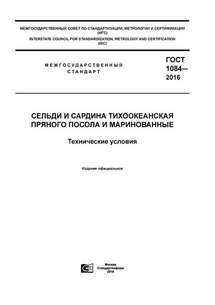 ГОСТ 1084-2016 Сельди и сардина тихоокеанская пряного посола и маринованные. Технические условия