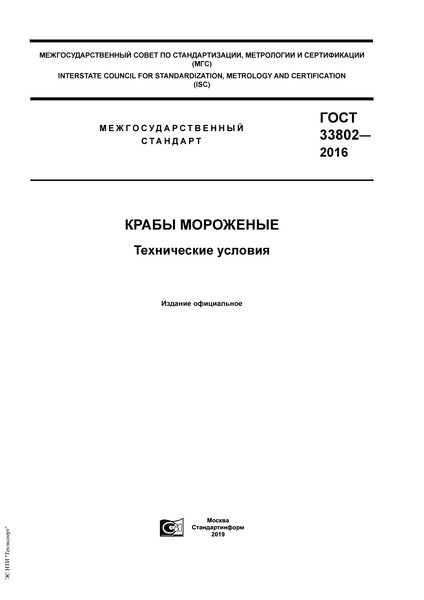 ГОСТ 33802-2016 Крабы мороженые. Технические условия