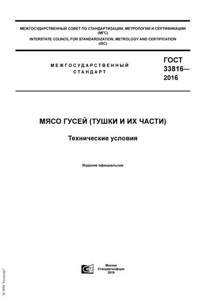 ГОСТ 33816-2016 Мясо гусей (тушки и их части). Технические условия