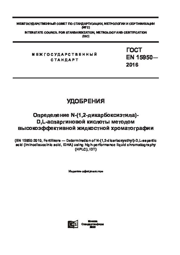 ГОСТ EN 15950-2016 Удобрения. Определение N-(1,2-дикарбоксиэтила)-D,L-аспаргиновой кислоты методом высокоэффективной жидкостной хроматографии