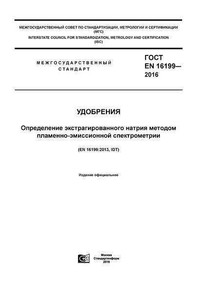 ГОСТ EN 16199-2016 Удобрения. Определение экстрагированного натрия методом пламенно-эмиссионной спектрометрии