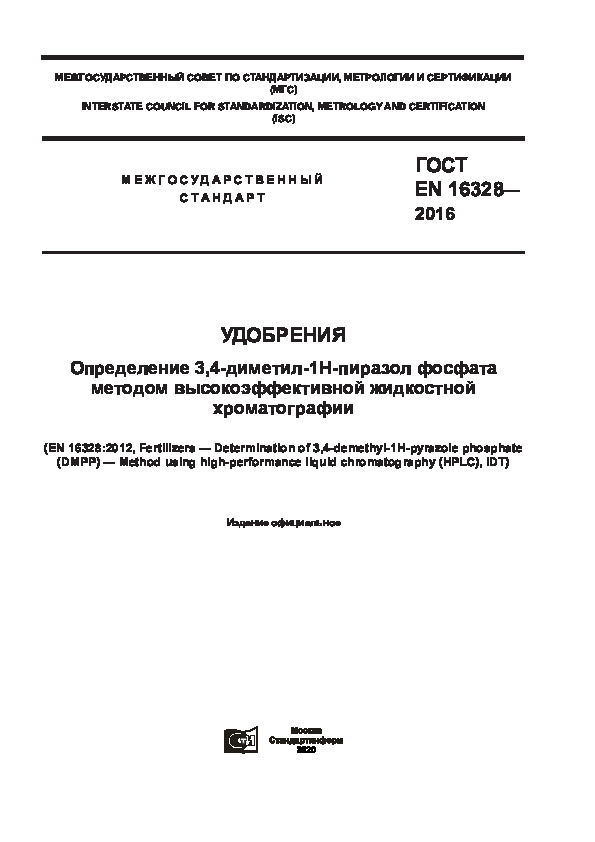 ГОСТ EN 16328-2016 Удобрения. Определение 3,4-диметил-1Н-пиразол фосфата методом высокоэффективной жидкостной хроматографии