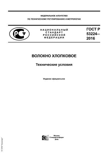 ГОСТ Р 53224-2016 Волокно хлопковое. Технические условия