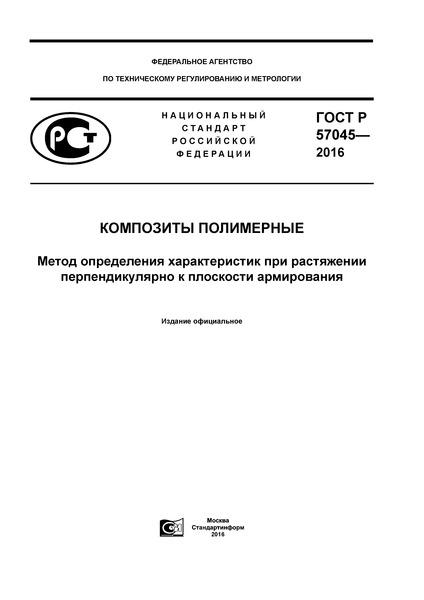 ГОСТ Р 57045-2016 Композиты полимерные. Метод определения характеристик при растяжении перпендикулярно к плоскости армирования