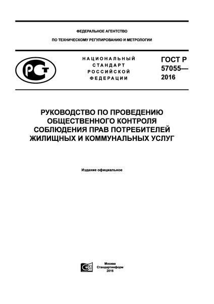 ГОСТ Р 57055-2016 Руководство по проведению общественного контроля соблюдения прав потребителей жилищных и коммунальных услуг