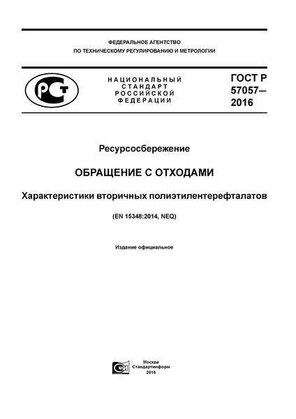ГОСТ Р 57057-2016 Ресурсосбережение. Обращение с отходами. Характеристики вторичных полиэтилентерефталатов
