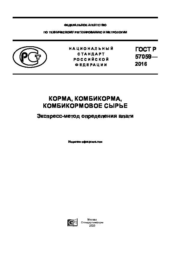 ГОСТ Р 57059-2016 Корма, комбикорма, комбикормовое сырье. Экспресс-метод определения влаги
