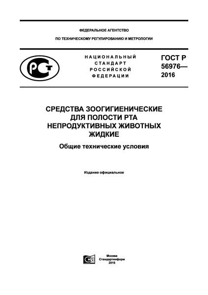ГОСТ Р 56976-2016 Средства зоогигиенические для полости рта непродуктивных животных жидкие. Общие технические условия