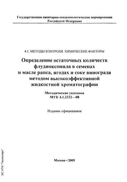 МУК 4.1.2332-08 Определение остаточных количеств флудиоксонила в семенах и масле рапса, ягодах и соке винограда методом высокоэффективной жидкостной хроматографии
