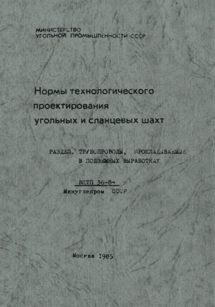 ВНТП 36-84 Нормы технологического проектирования угольных и сланцевых шахт. Раздел