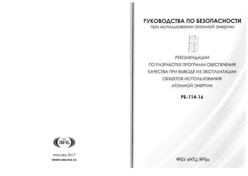 РБ 114-16 Руководство по безопасности при использовании атомной энергии
