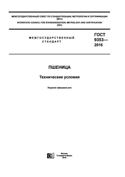 ГОСТ 9353-2016 Пшеница. Технические условия