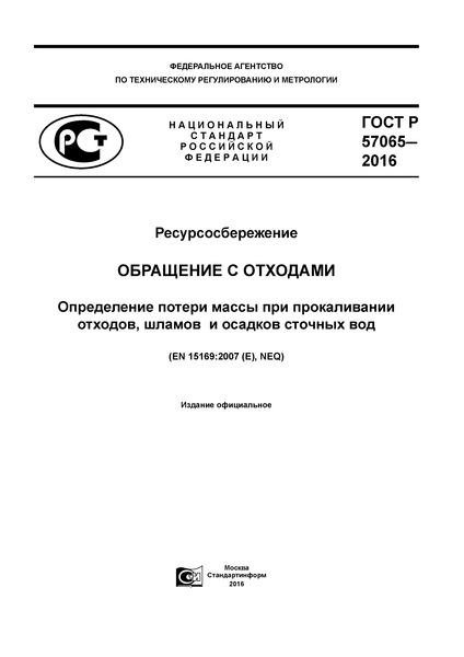 ГОСТ Р 57065-2016 Ресурсосбережение. Обращение с отходами. Определение потери массы при прокаливании отходов, шламов и осадков сточных вод