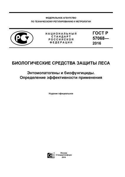 ГОСТ Р 57068-2016 Биологические средства защиты леса. Энтомопатогены и биофунгициды. Определение эффективности применения