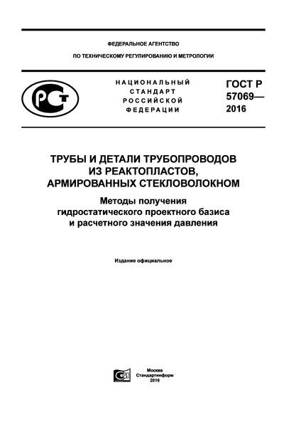 ГОСТ Р 57069-2016 Трубы и детали трубопроводов из реактопластов, армированных стекловолокном. Методы получения гидростатического проектного базиса и расчетного значения давления
