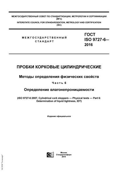 ГОСТ ISO 9727-6-2016 Пробки корковые цилиндрические. Методы определения физических свойств. Часть 6. Определение влагонепроницаемости