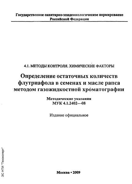 МУК 4.1.2402-08 Определение остаточных количеств флутриафола в семенах и масле рапса методом газожидкостной хроматографии