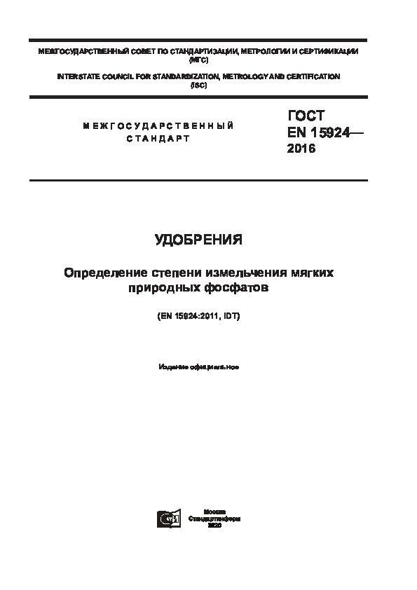 ГОСТ EN 15924-2016 Удобрения. Определение степени измельчения мягких природных фосфатов
