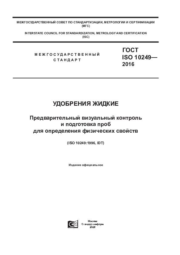ГОСТ ISO 10249-2016 Удобрения жидкие. Предварительный визуальный контроль и подготовка проб для определения физических свойств