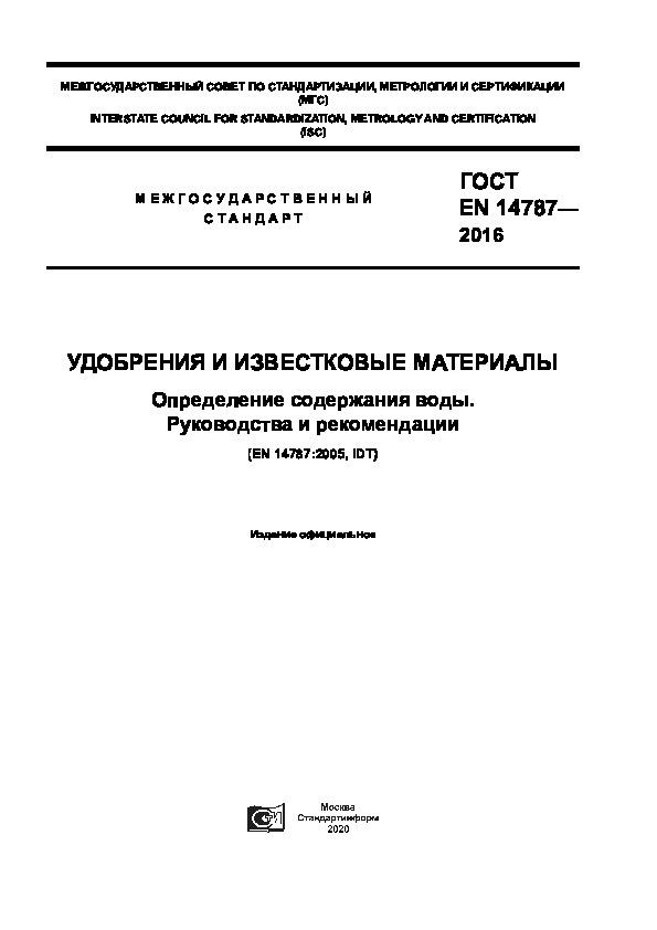 ГОСТ EN 14787-2016 Удобрения и известковые материалы. Определение содержания воды. Руководства и рекомендации