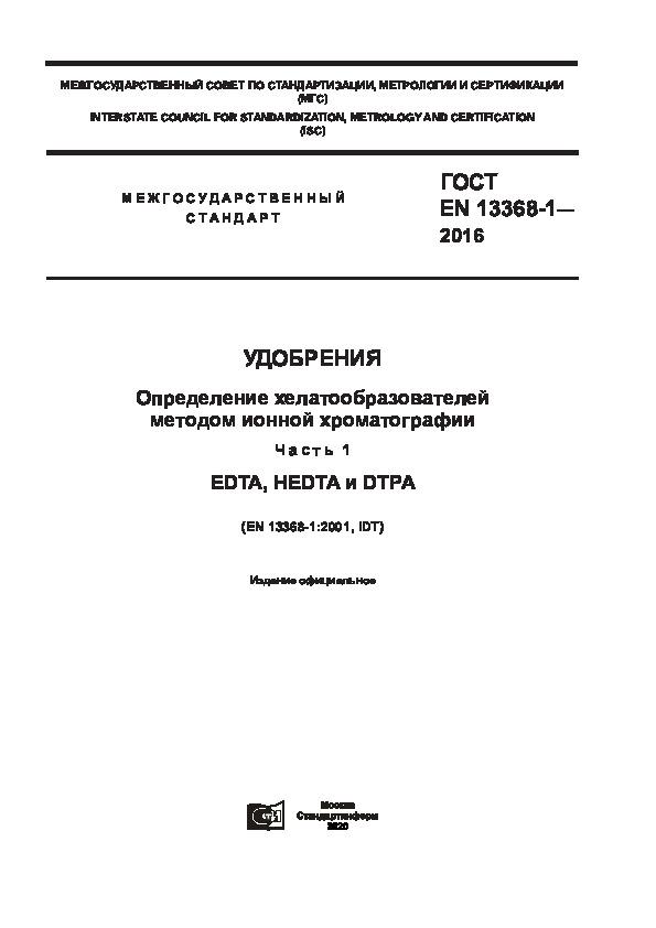 ГОСТ EN 13368-1-2016 Удобрения. Определение хелатообразователей методом ионной хроматографии. Часть 1. EDTA, HEDTA и DTPA