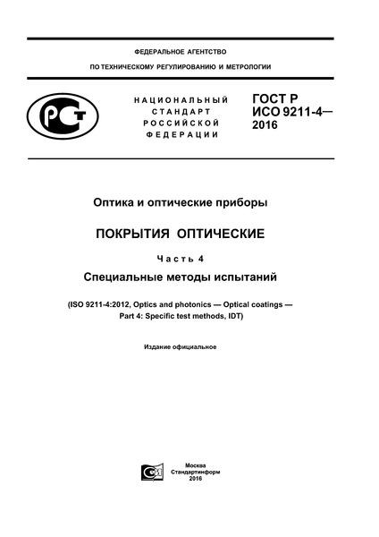 ГОСТ Р ИСО 9211-4-2016 Оптика и оптические приборы. Покрытия оптические. Часть 4. Специальные методы испытаний