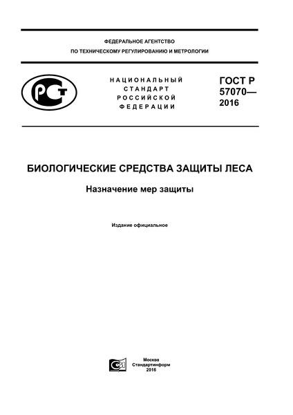 ГОСТ Р 57070-2016 Биологические средства защиты леса. Назначение мер защиты
