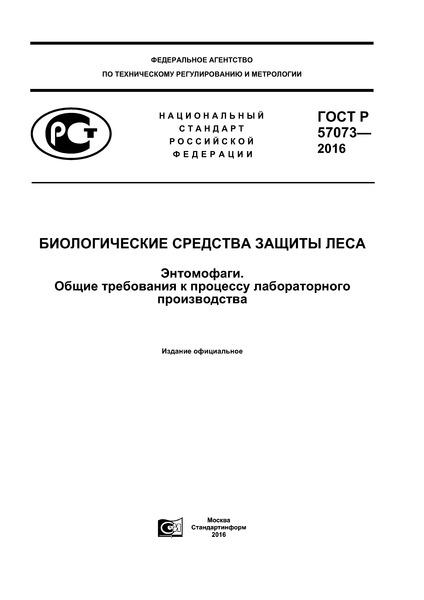 ГОСТ Р 57073-2016 Биологические средства защиты леса. Энтомофаги. Общие требования к процессу лабораторного производства