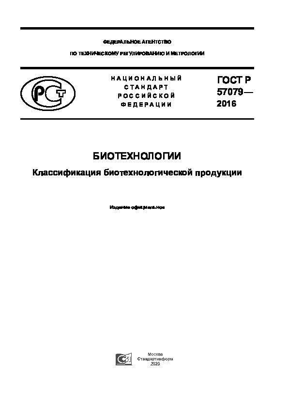 ГОСТ Р 57079-2016 Биотехнологии. Классификация биотехнологической продукции