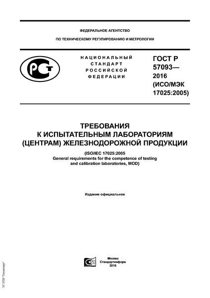 ГОСТ Р 57093-2016 Требования к испытательным лабораториям (центрам) железнодорожной продукции